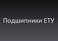 Подшипники изготовляемые  по ТУ и  ЕТУ