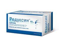 Редуксин 10 МГ . Оригинал . 60шт .Капсулы для похудения.