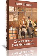 Хроніка пригод Ґеня Муркоцького (кн. 1), Думанська Оксана
