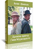 Хроніка пригод Ґеня Муркоцького (кн. 2), Думанська Оксана