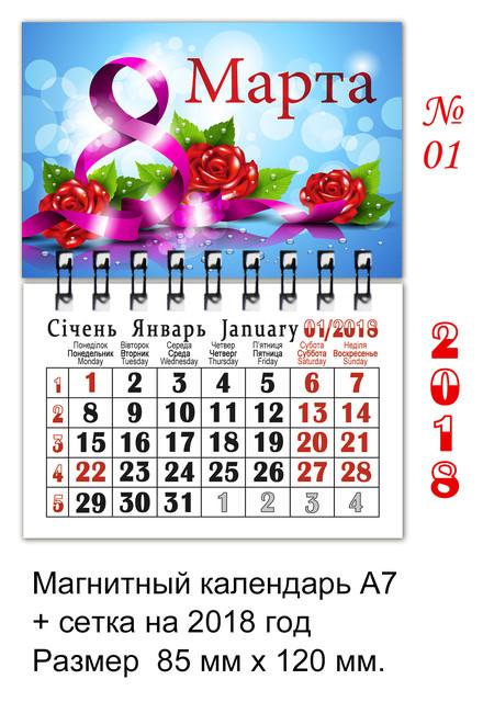 Магнитные календари 85х120 мм на 2018 год С 8 марта