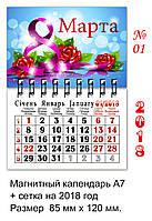 Магнитный календарь 2018 8 марта 01