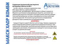 Макси хлор комби 5кг (табл. 200г)