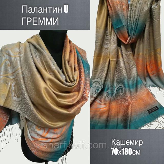 Палантин U ГРЕММИ, кашемир, 70х180