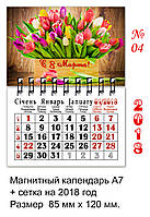 Магнитный календарь 2018 8 марта 04