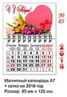 Магнитный календарь 2018 8 марта 05