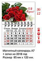 Магнитный календарь 2018 8 марта 12