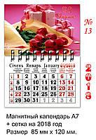 Магнитный календарь 2018 8 марта 13