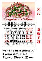 Магнитный календарь 2018 8 марта 14