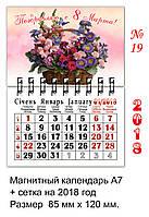 Магнитный календарь 2018 8 марта 19