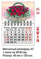 Магнитный календарь 2018 8 марта 16