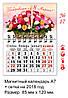Магнитный календарь 2018 8 марта 17