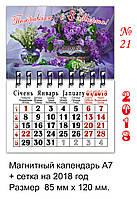 Магнитный календарь 2018 8 марта 21