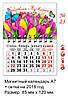 Магнитный календарь 2018 8 марта 23