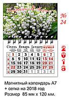 Магнитный календарь 2018 8 марта 24