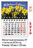Магнитный календарь 2018 8 марта 25
