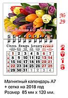 Магнитный календарь 2018 8 марта 29