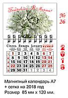 Магнитный календарь 2018 8 марта 26