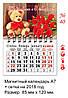 Магнитный календарь 2018 8 марта 40