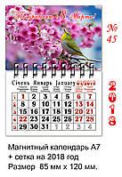 Магнитный календарь 2018 8 марта 45