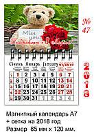 Магнитный календарь 2018 8 марта 47