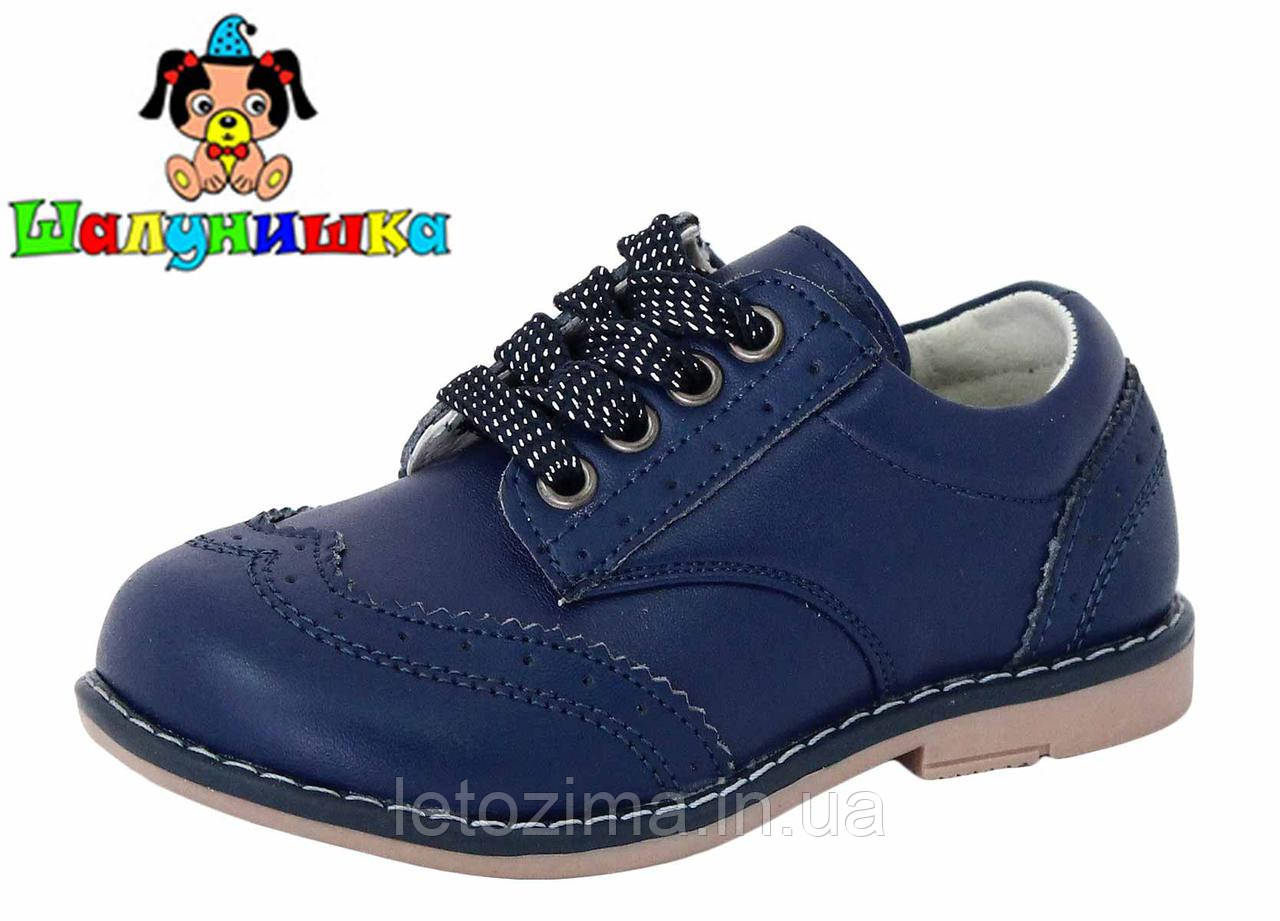 Туфли ортопедические для мальчика р. 24-29
