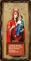 Икона Божией Матери Иверская 120х60 или 110х80см