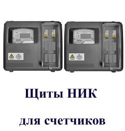 Щиты для счетчиков электроэнергии NIK