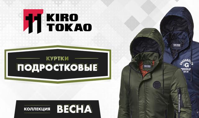 Подростковые куртки Kiro Tokao (Япония)