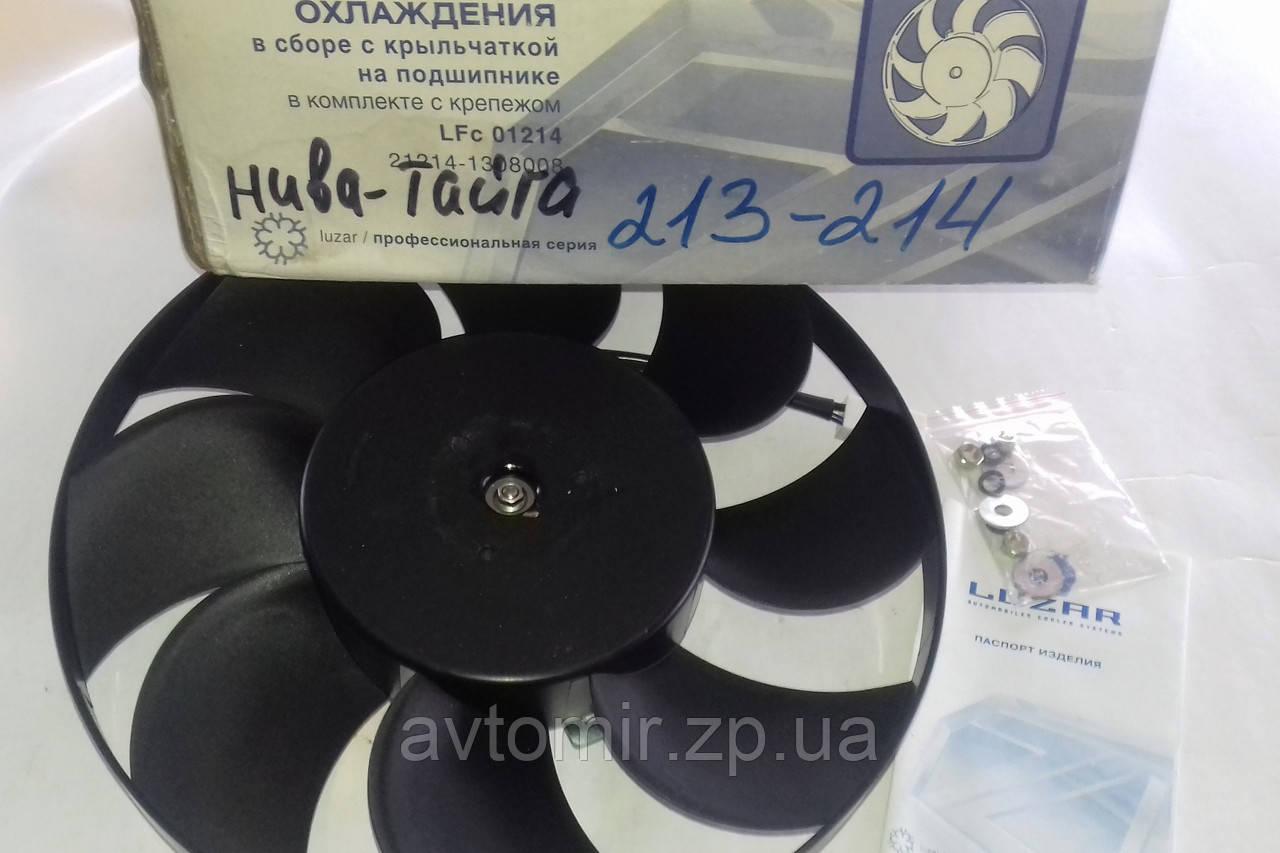 Вентилятор охлаждения радиатора Ваз 21214 ,21213,Нива,Нива Тайга ЛУЗАР (LFc 01214)