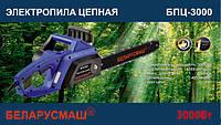 Пила цепная электрическая Беларусмаш  3000 2ш/2 ц боковая