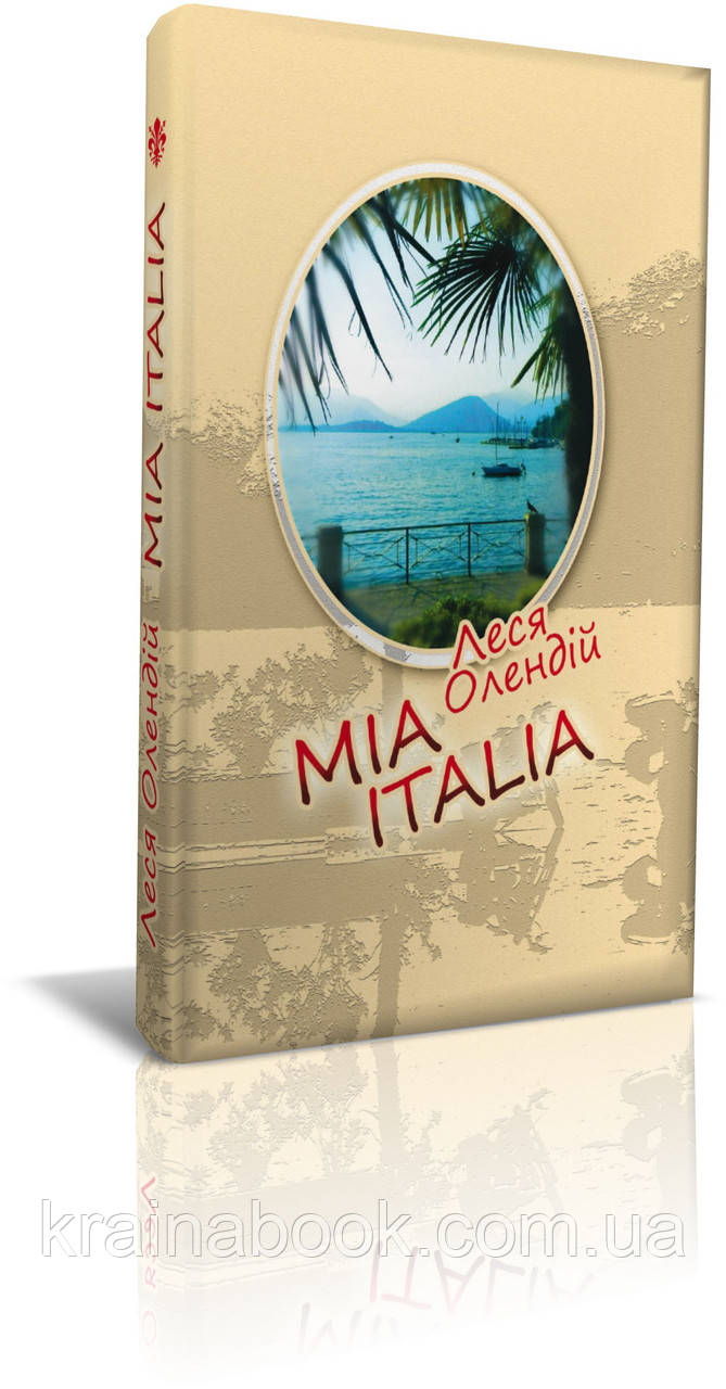 Mia Italia (Моя італія), Олендій Леся
