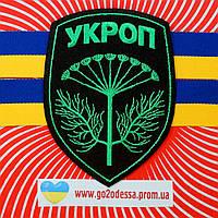 Нашивка шеврон Укроп Ukrop, купить шеврон укроп, укроп шеврон оптом купити, itdhjy.