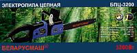 Пила цепная электрическая Беларусмаш  3200 2ш/2ц прямая