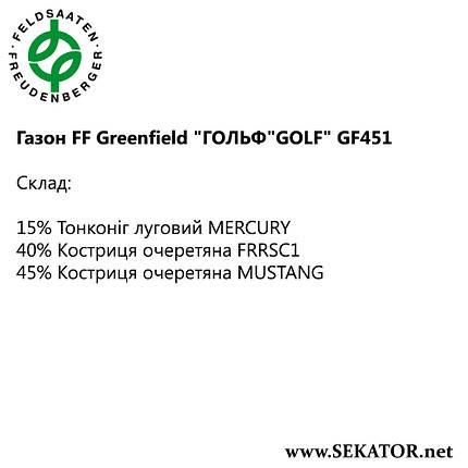 "Газон FF Greenfield ""ГОЛЬФ"" (GOLF GF451), фото 2"