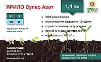 Азотное удобрение для листовой обработке озимых культур СУПЕР АЗОТ. Цена на микроудобрение для зерновых озимых, фото 1