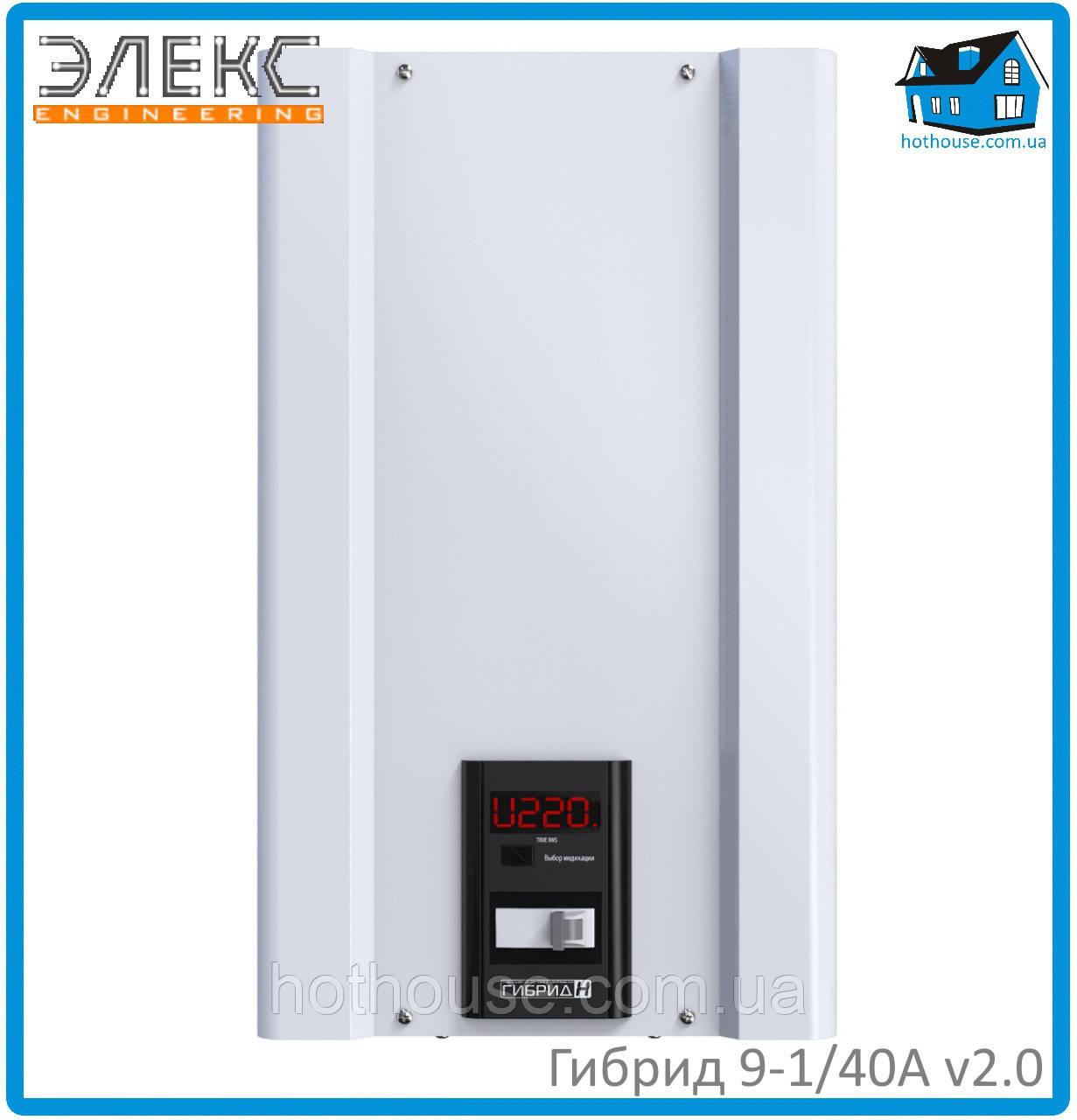 Стабилизатор напряжения ЭЛЕКС Гибрид 9-1/40A v2.0