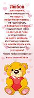 Закладка: «Любов довготерпить...»  №31
