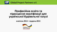 «Професійна освіта в будівельній сфері України»