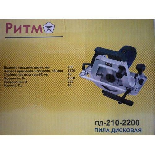 Дисковая пила Ритм ПД 210 - 2200 с переворотом
