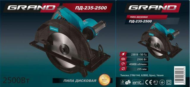 Дисковая пила GRAND ПД 235-2500