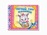 Альбом для немовлят: Первый год малышки А230001Р