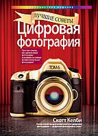 Цифровая фотография: лучшие советы. Келби С.