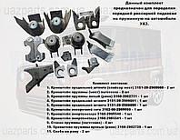 Комплект для переделки передней рессорной подвески УАЗ на пружинную подвеску военный мост (КИТ-04)