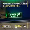 "Световая табличка ""ВЫХОД"" (ВИХІД, EXIT) Lebron L-EL-1SW 16-96-21 с аварийным питанием (аналог Feron EL50)"
