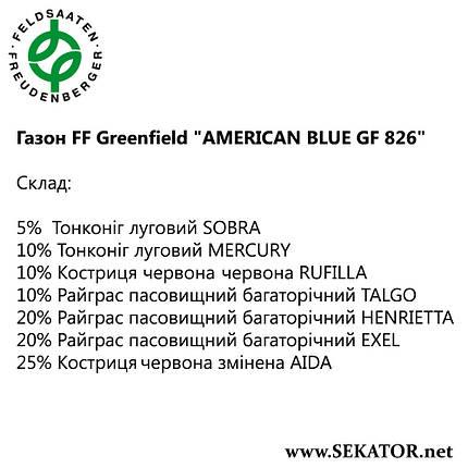 "Газон FF Greenfield ""Американ Блю"" (American Blue GF 826), фото 2"