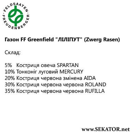 """Газон FF Greenfield """"Ліліпут"""" (Zwerg Rasen), фото 2"""