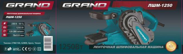 Ленточная шлифовальная машина GRAND ЛШМ-1250