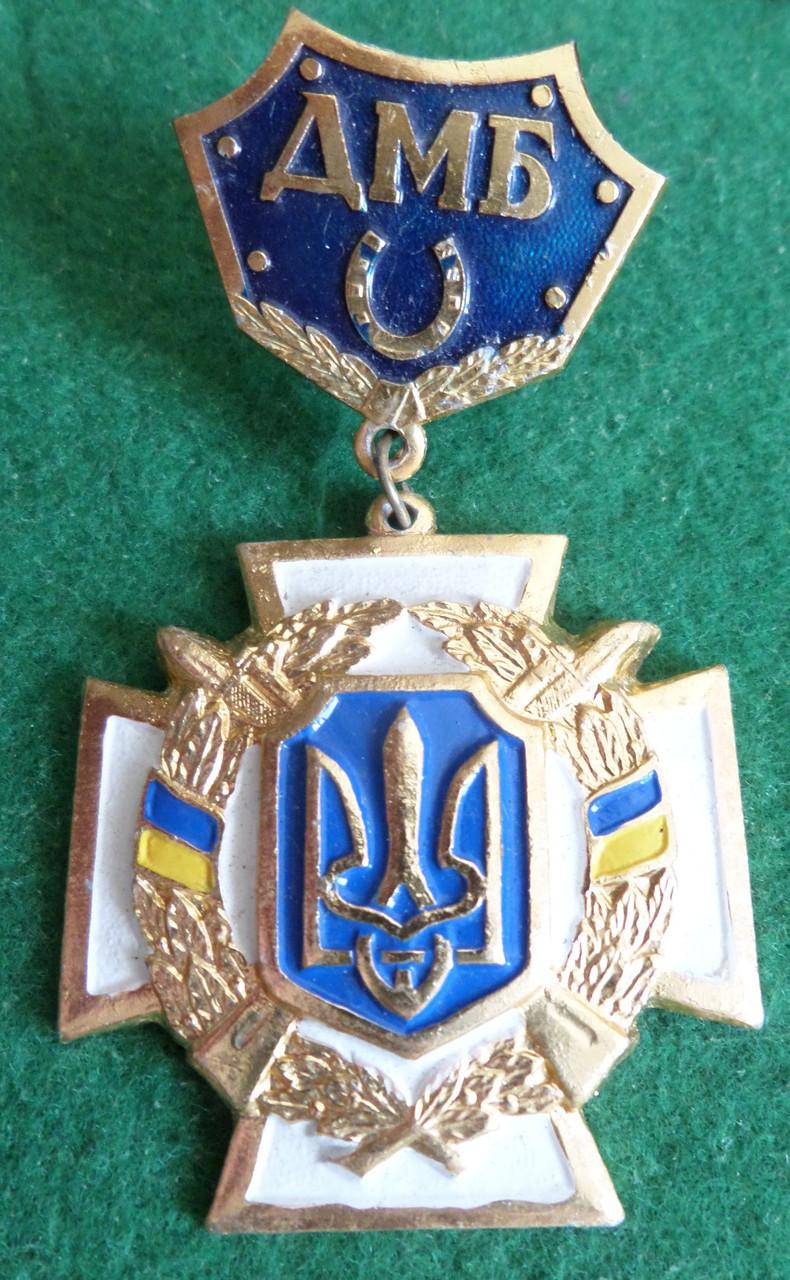 Знак ДМБ  Украина