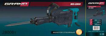 Отбойный молоток Grand МО - 2800